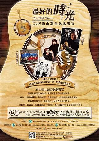 2013衡山慈善民歌饗宴