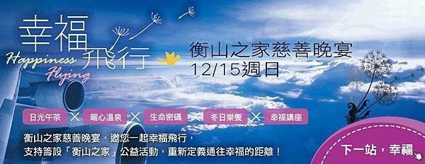 2013.12.15幸福飛行―衡山之家慈善晚宴