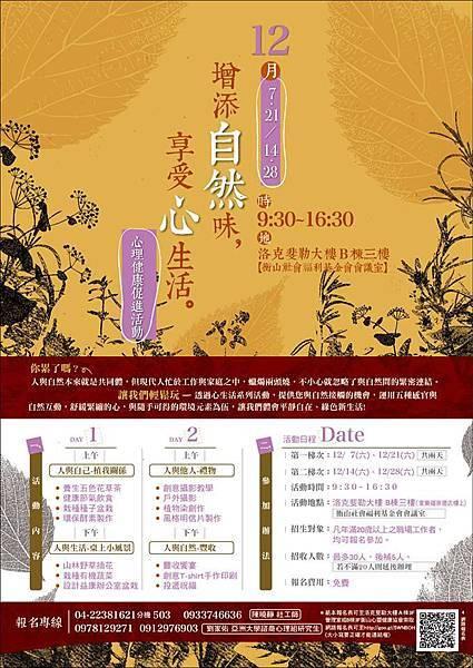 衡山心理健康促進活動-2013.12月