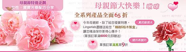 Lingerlab五月電子報