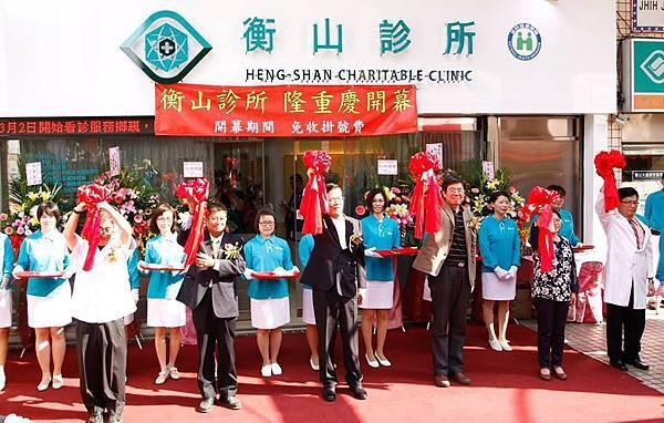2015年3月15日衡山診所開幕現場活動花絮之二