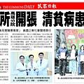 衡山診所高雄分院開張 清貧病患有福了