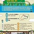 【轉貼】『樹滿衡山綠滿家』衡山綠自然照護社區植樹認養活動、志工招募
