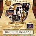 2015衡山慈善演唱會-就是愛民歌