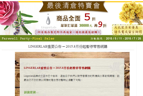 lingerlab-fb