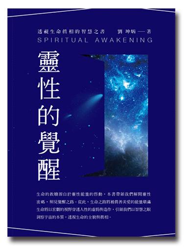 【新書出版】靈性的覺醒