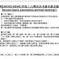 特報!台灣通過 #讓美麗遠離殘酷 法案!