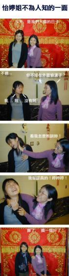 連環漫畫with怡婷姐