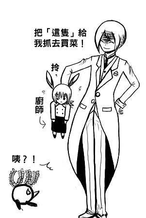 執事的日常‧01-01