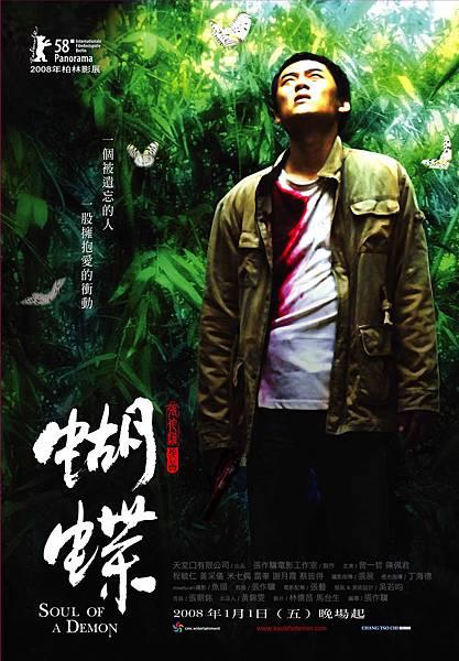 台灣版海報(中文版)
