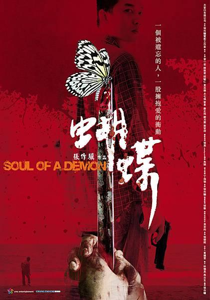 國際版海報(中文版)