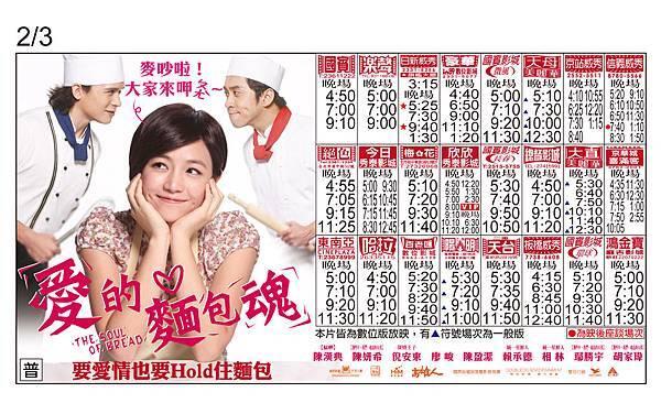 02-03愛的麵包魂上片設計 (2).jpg
