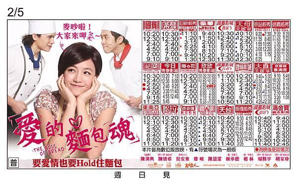 02-05愛的麵包魂上片設計.jpg