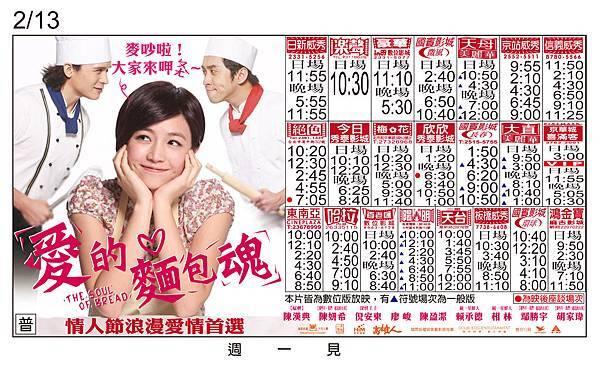 02-13愛的麵包魂上片設計.jpg