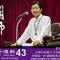 禪行週報43.jpg