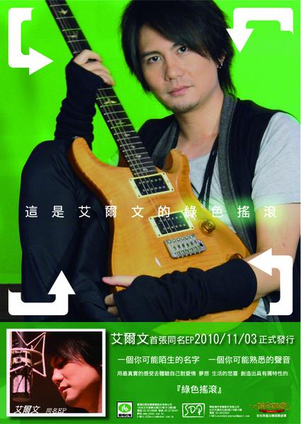 alvin poster-01.jpg
