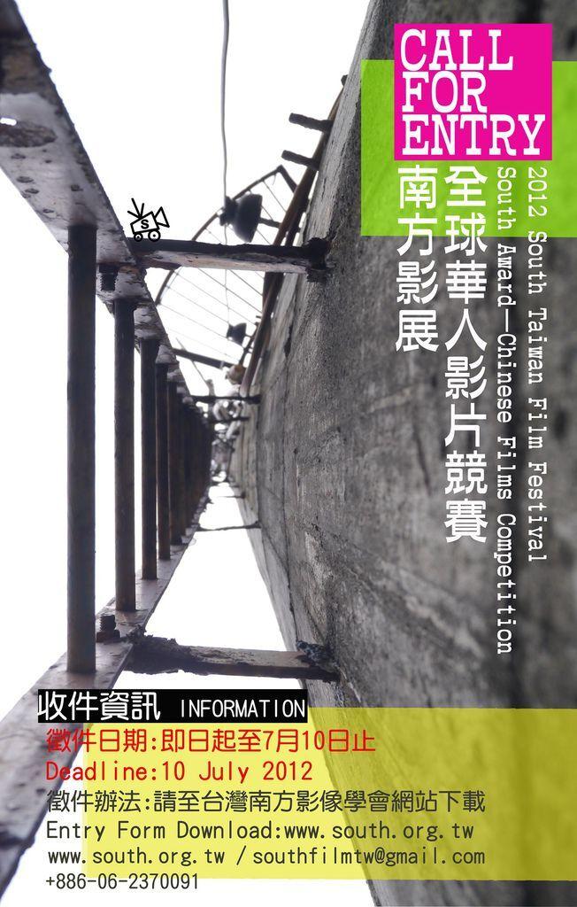 2012南方獎華人影片竸賽徵件辦法