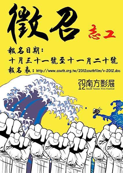2012南方影展志工招募