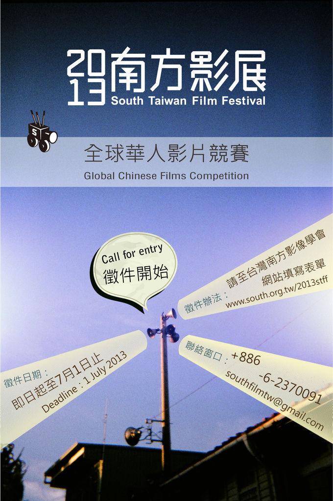 2013南方影展徵件海報