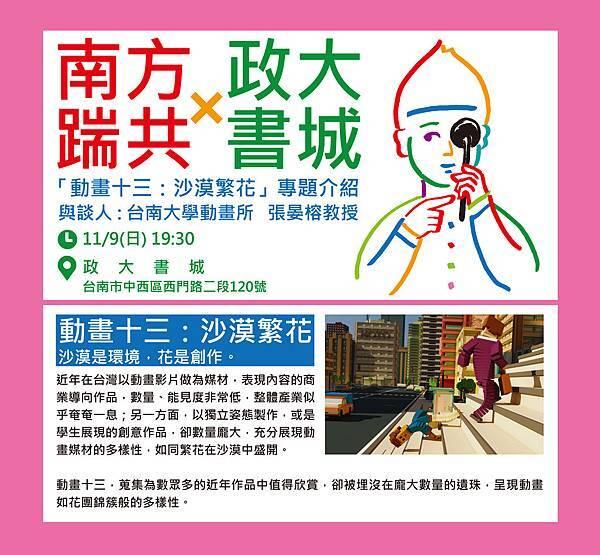 EDM-政大書城-2-1