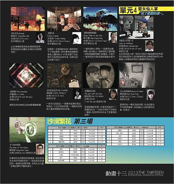 動畫十三-3