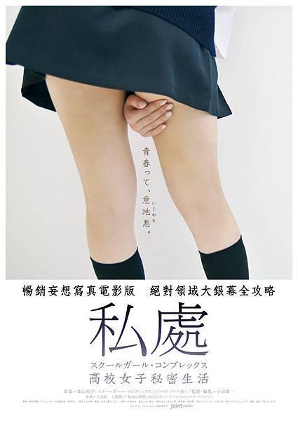《私處》海報