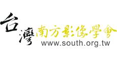 台灣南方影像學會.jpg