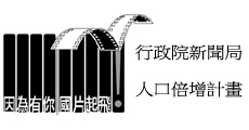 行政院新聞局.jpg