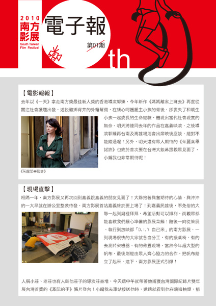 2010南方影展電子報11-07