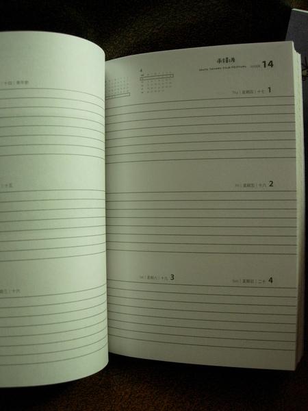 行事曆 - 內頁