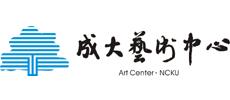 成大藝術中心.jpg