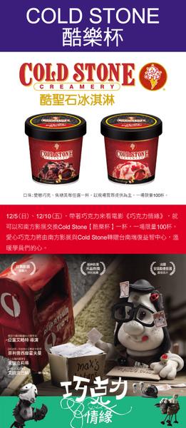 巧克力情緣 X COLD STONE - EDM