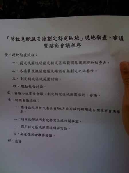 劃定特定區域會議程序