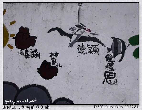講師班三芝輔訓011.jpg