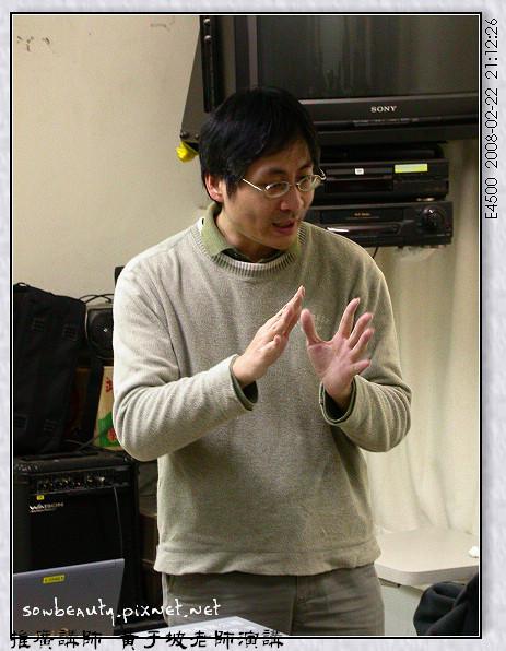 黃于坡老師演講008.jpg