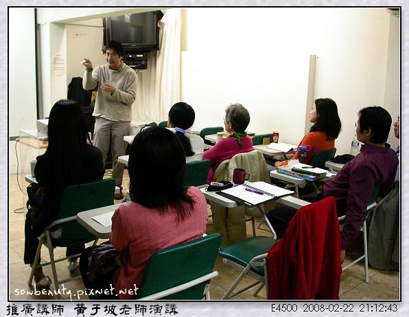 黃于坡老師演講010.jpg