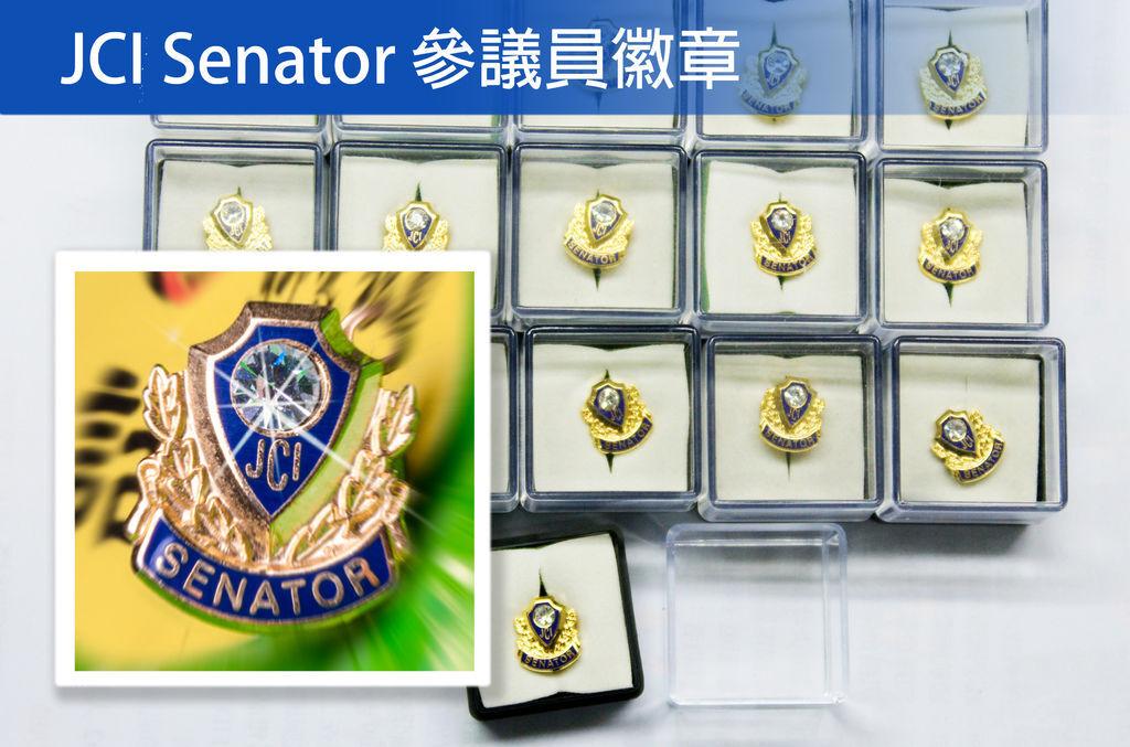 參議員徽章