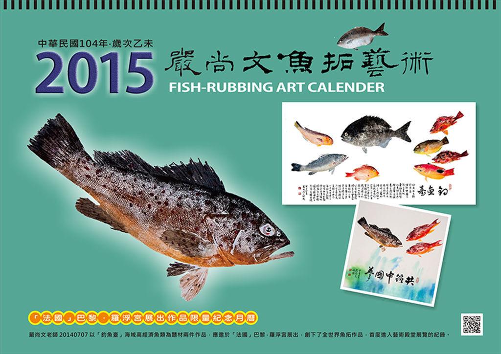 2015羅浮宮展覽紀念魚拓月曆