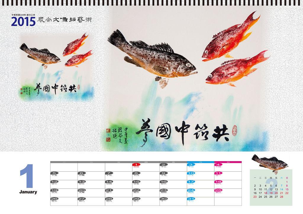 2015月曆-2s.jpg