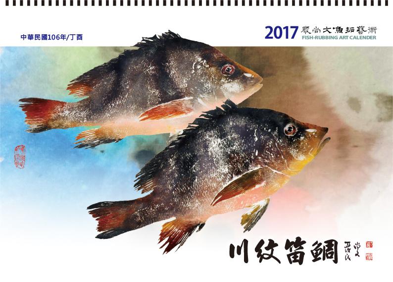 2017月曆20160827(ok)-6.jpg