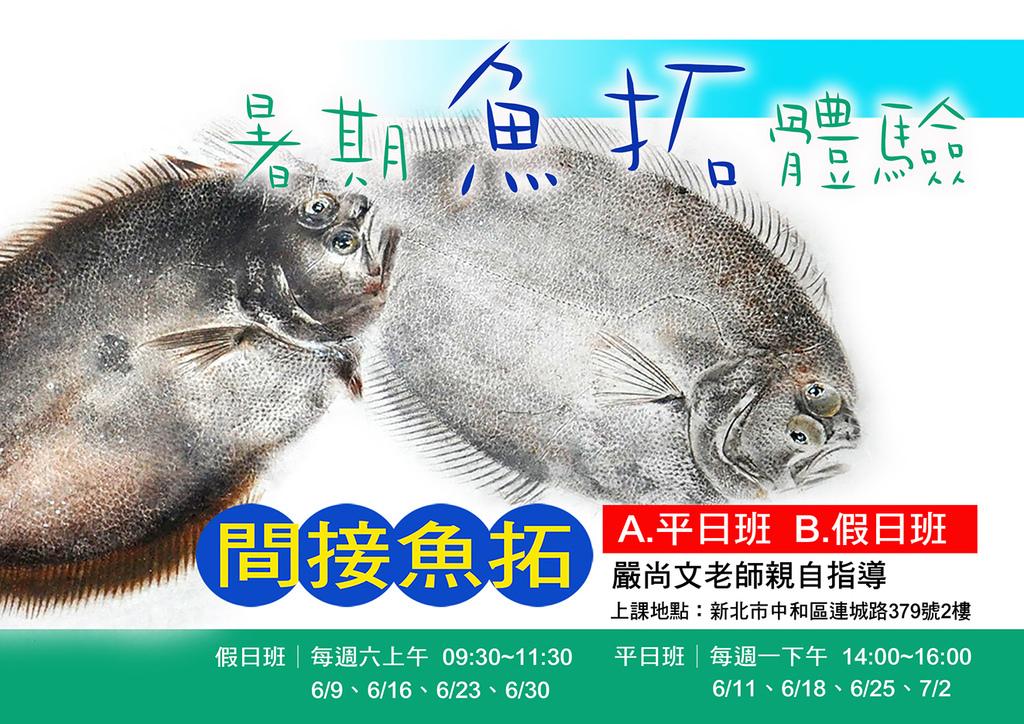 2018暑期間接於魚拓 20180511.jpg