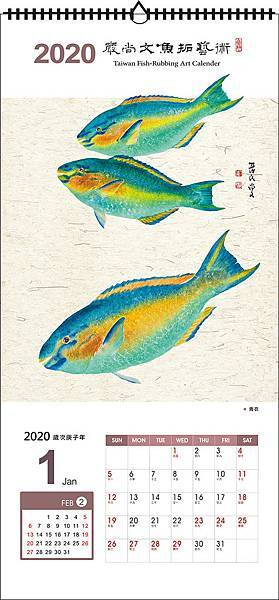 嚴尚文老師2020月曆-3.jpg