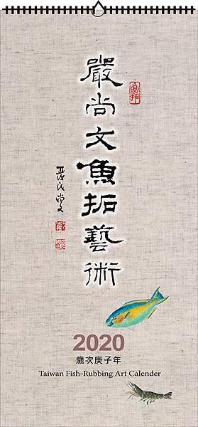 嚴尚文老師2020月曆-1.jpg