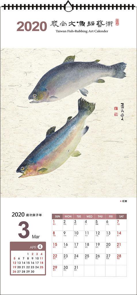嚴尚文老師2020月曆-5.jpg