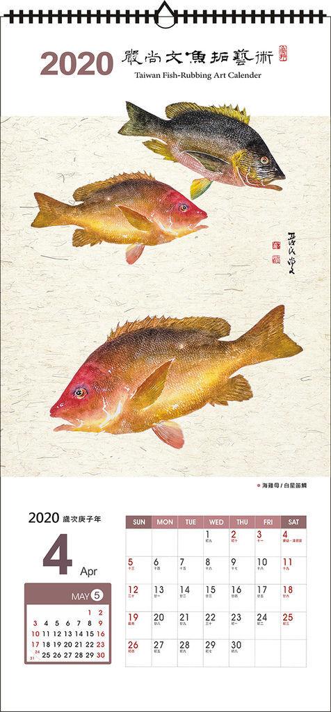 嚴尚文老師2020月曆-6.jpg
