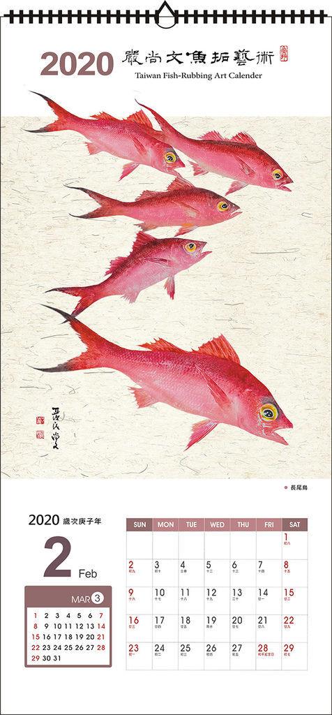 嚴尚文老師2020月曆-4.jpg