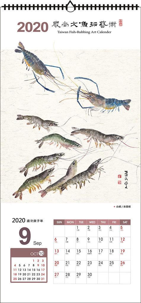 嚴尚文老師2020月曆-11.jpg