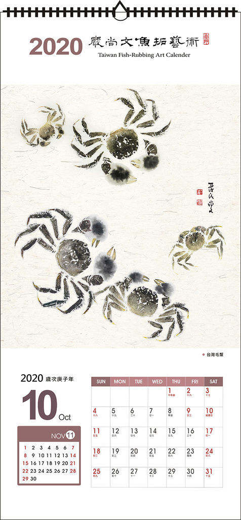 嚴尚文老師2020月曆-12.jpg