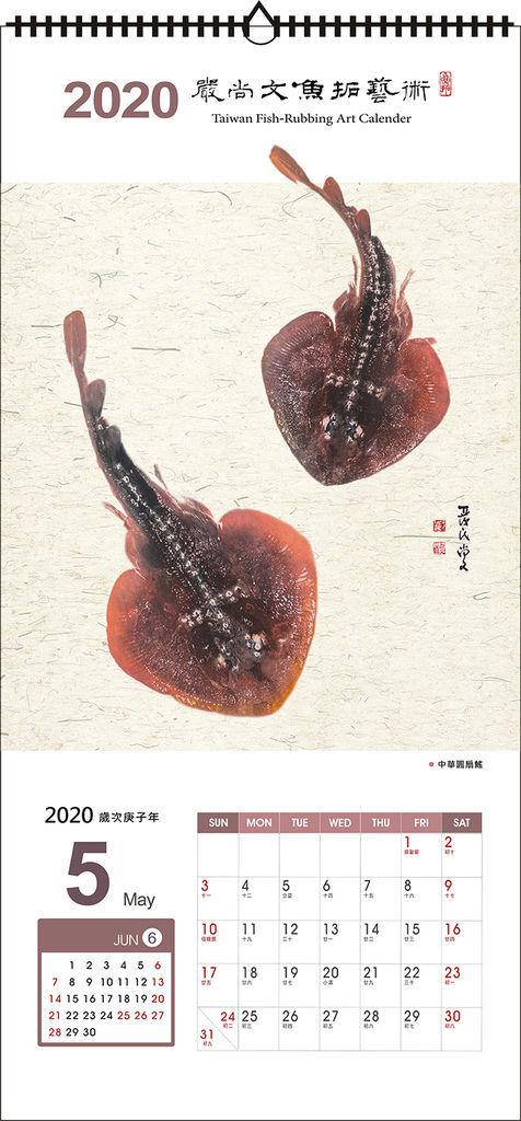 嚴尚文老師2020月曆-7.jpg