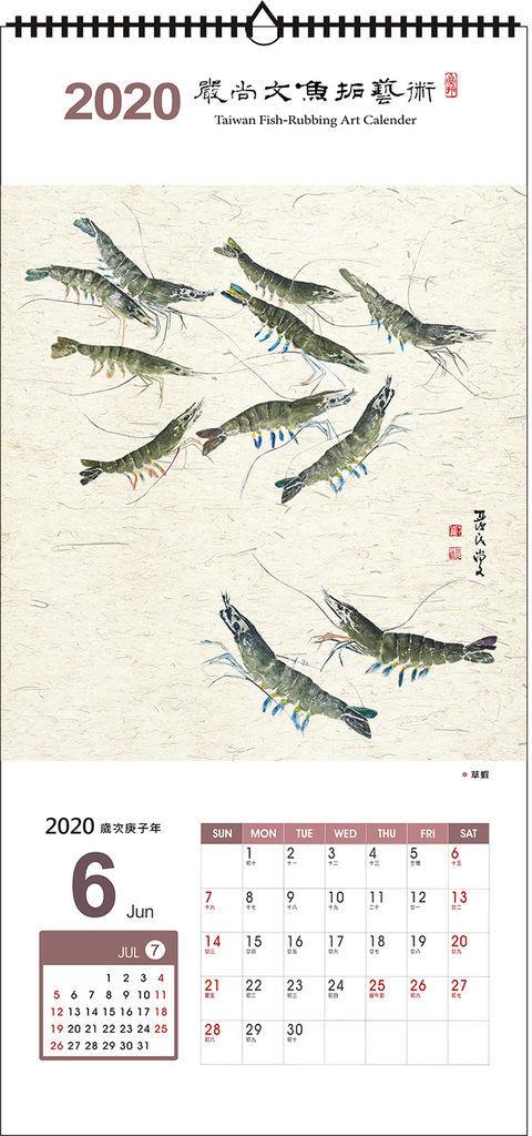 嚴尚文老師2020月曆-8.jpg